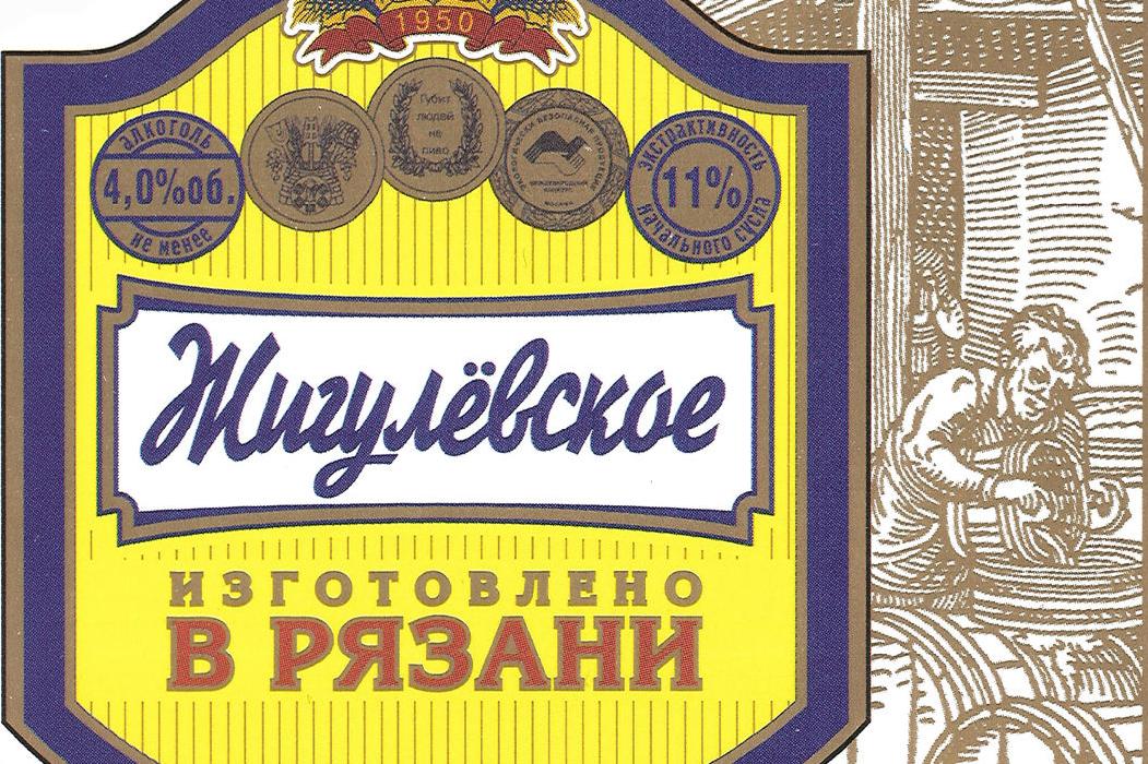 Жигулёвское  / Рязанское /
