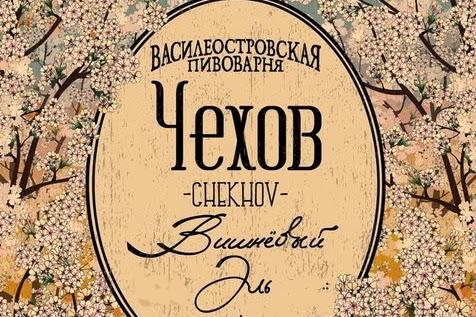Чехов Вишнёвый ЭЛЬ