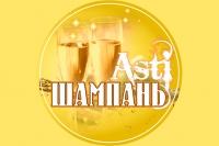Асти-шампань